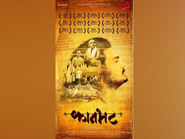 Marathi film Kaanbhatt running successful in its second week of release
