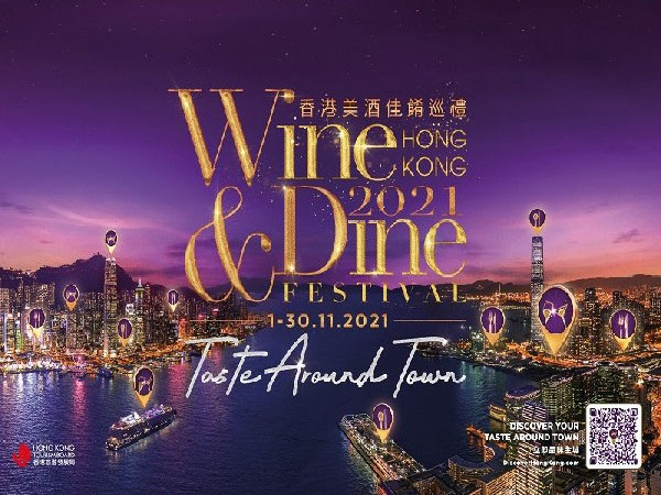 Hong Kong Wine & Dine Festival 2021 - Showroom for New Culinary Perspectives
