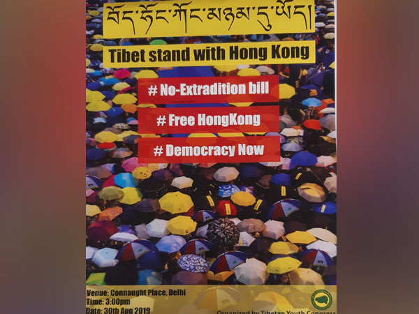 Photo showing Tibetan Youth Congress standing with Hong Kong.