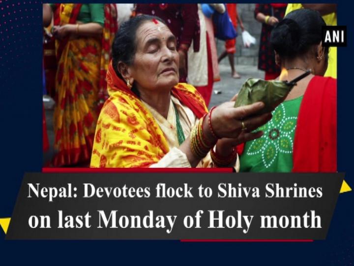 Nepal: Devotees flock to Shiva Shrines on last Monday of Holy month