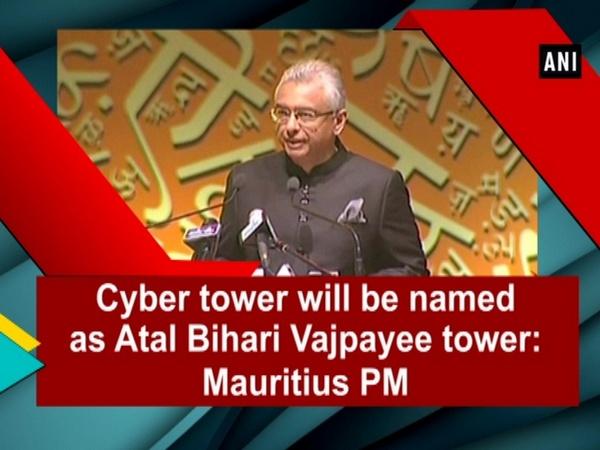 Cyber tower will be named as Atal Bihari Vajpayee tower: Mauritius PM