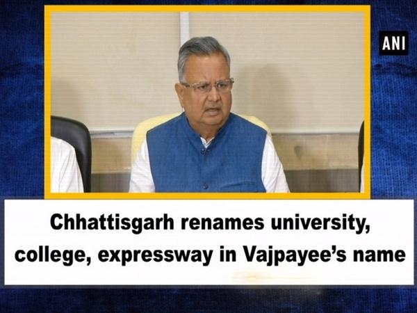 Chhattisgarh renames university, college, expressway in Vajpayee's name