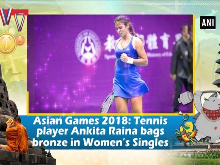 Asian Games 2018: Tennis player Ankita Raina bags bronze in Women's Singles