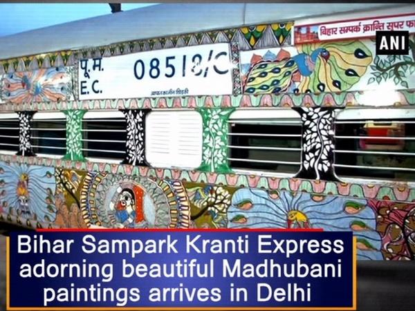 Bihar Sampark Kranti Express adorning beautiful Madhubani paintings arrives in Delhi
