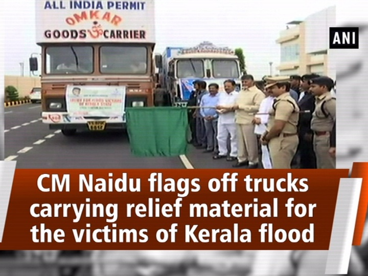 CM Naidu flags off trucks carrying relief material for the victims of Kerala flood