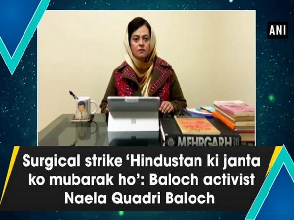 Surgical strike 'Hindustan ki janta ko mubarak ho': Baloch activist Naela Quadri Baloch