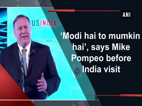 'Modi hai to mumkin hai', says Mike Pompeo before India visit