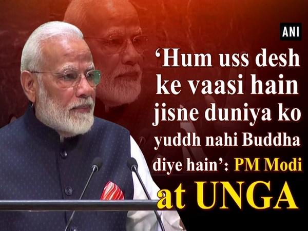 'Hum uss desh ke vaasi hain jisne duniya ko yuddh nahi Buddha diye hain': PM Modi at UNGA